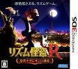【中古】リズム怪盗R 皇帝ナポレオンの遺産ソフト:ニンテンドー3DSソフト/リズムアクション・ゲーム