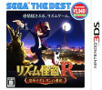 【中古】リズム怪盗R 皇帝ナポレオンの遺産 SEGA THE BESTソフト:ニンテンドー3DSソフト/リズムアクション・ゲーム