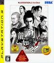 【中古】龍が如く 見参! PlayStation3 the Bestソフト:プレイステーション3ソフ...