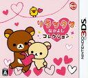 【中古】リラックマ なかよしコレクションソフト:ニンテンドー3DSソフト/マンガアニメ・ゲーム