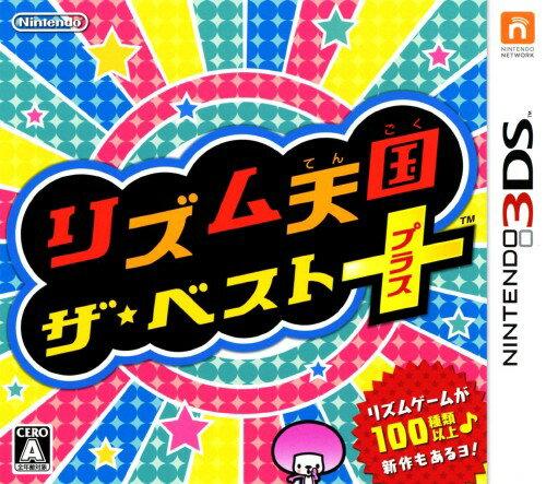 【中古】リズム天国 ザ・ベスト+ソフト:ニンテンドー3DSソフト/リズムアクション・ゲーム