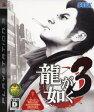【中古】龍が如く3ソフト:プレイステーション3ソフト/アクション・ゲーム