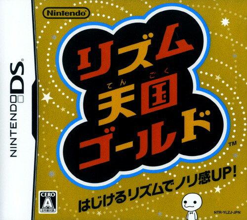 【中古】リズム天国ゴールドソフト:ニンテンドーDSソフト/リズムアクション・ゲーム