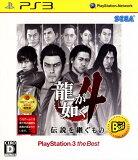 【中古】龍が如く4 伝説を継ぐもの PlayStation3 the Bestソフト:プレイステーション3ソフト/アクション・ゲーム