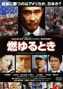 【中古】燃ゆるとき 【DVD】/中井貴一DVD/邦画サスペンス