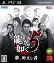 【中古】龍が如く5 夢、叶えし者ソフト:プレイステーション3ソフト/アクション・ゲーム