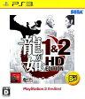 【中古】龍が如く1&2 HD EDITION PlayStation3 the Bestソフト:プレイステーション3ソフト/アクション・ゲーム