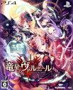 【SYO受賞】【中古】竜星のヴァルニール (限定版)ソフト:プレイステーション4ソフト/ロールプレイング・ゲーム