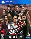 【中古】龍が如く5 夢、叶えし者ソフト:プレイステーション4ソフト/アクション・ゲーム