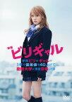 【中古】映画 ビリギャル スタンダード・ED 【DVD】/有村架純DVD/邦画青春