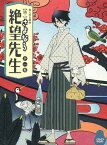 【中古】初限)1.懺・さよなら絶望先生 特装版 【DVD】/神谷浩史DVD/コミック