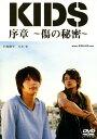 【中古】KIDS 序章〜傷の秘密〜 【DVD】/小池徹平DVD/邦画青春