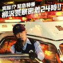 【中古】実録!? 緊急特番 柳沢警察密着24時!!(DVD付)/柳沢慎吾