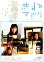 【中古】恋するマドリ 【DVD】/新垣結衣DVD/邦画青春