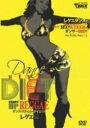 【中古】ダンス・スタイル・ダイエット シェイプアップ・レゲエ編 【DVD】/KIYODVD/映像その他音楽