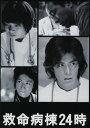 【中古】初限)救命病棟24時 第2シリーズ BOX 【DVD】/江口洋介DVD/邦画TV