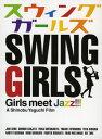 【中古】スウィングガールズ SP・ED 【DVD】/上野樹里DVD/邦画青春