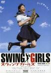 【中古】スウィングガールズ スタンダード・エディション/上野樹里DVD/邦画青春