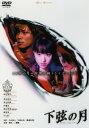 【中古】下弦の月 ラスト・クォーター 【DVD】/栗山千明
