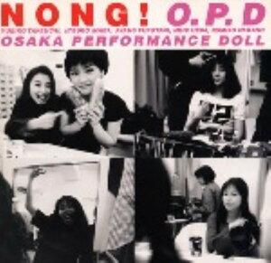 【中古】NONG!/大阪パフォーマンスドールCDアルバム/邦楽