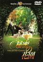 【中古】秘密の花園 (1993) 【DVD】/ケイト・メイバリー