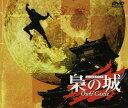 【SS中P5倍】【中古】梟の城 【DVD】/中井貴一DVD/邦画歴史時代劇