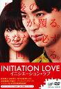 【中古】イニシエーション・ラブ 【DVD】/松田翔太DVD/邦画ラブロマンス