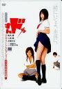【中古】すんドめ コンプリート・コレクション (2007) 【DVD】/鈴木茜DVD/邦画青春