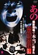 【中古】あの撮影現場で本当に起きた恐怖映像 第1集/藤井シェリーDVD/邦画ホラー