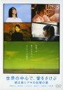 【中古】世界の中心で、愛をさけぶ 朔太郎とアキの記… 【DVD】/長澤まさみDVD/邦画ラブロマンス