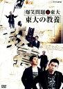 【中古】爆笑問題×東大 東大の教養 【DVD】/爆笑問題DVD/邦画バラエティ