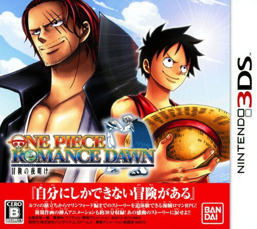 Nintendo 3DS・2DS, ソフト ONE PIECE ROMANCE DAWN :3DS