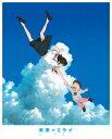 【中古】未来のミライ SP・ED 【ブルーレイ】/上白石萌歌ブルーレイ/定番スタジオ(国内)