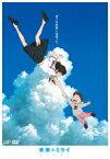 【中古】未来のミライ スタンダード・ED 【DVD】/上白石萌歌DVD/定番スタジオ(国内)