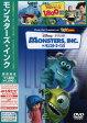 【中古】モンスターズ・インク <期間限定版>/ジョン・グッドマンDVD/海外アニメ・定番スタジオ