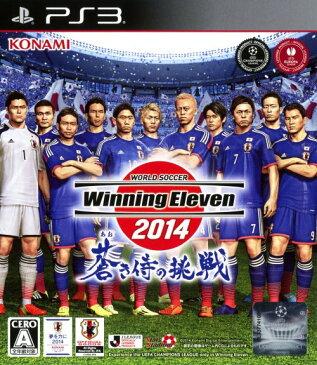 【中古】ワールドサッカーウイニングイレブン2014 蒼き侍の挑戦