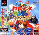 【中古】わくぷよダンジョン 決定盤ソフト:プレイステーションソフト/ロールプレイング・ゲーム