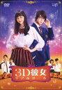 【中古】映画 3D彼女 リアルガール (実写) 【DVD】/中条あやみDVD/邦画青春