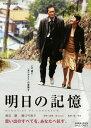 【中古】明日の記憶 【DVD】/渡辺謙DVD/邦画ドラマ