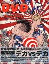 【中古】Deka Vs Deka 〜デカ対デカ〜 【DVD】/マキシマム ザ ホルモン