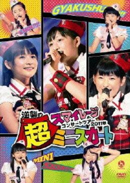 【中古】スマイレージ コンサートツアー2011秋 逆襲の超ミニスカート 【DVD】/スマイレージ