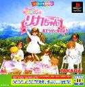【中古】みんなのタカラモノ わたしのリカちゃんソフト:プレイステーションソフト/その他・ゲーム