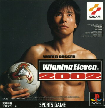 【中古】ワールドサッカーウイニングイレブン2002