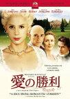 【中古】愛の勝利 (2002) 【DVD】/ミラ・ソルヴィーノ