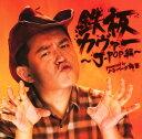 【中古】鉄板カヴァー 〜J−POP編〜 powered by ハンバーグ師匠/オムニバスCDアルバム/邦楽