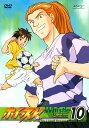 【中古】10.ホイッスル! 【DVD】/小向美奈子DVD/コミック