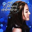 【中古】my Classics selection/平原綾香CDアルバム/邦楽