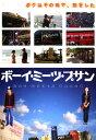 【中古】ボーイ・ミーツ・プサン【DVD】/柄本佑DVD/邦画青春