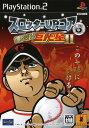 【中古】スロッターUPコア6 爆炎打!巨人の星2ソフト:プレイステーション2ソフト/パチンコパチスロ・ゲーム