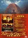 【中古】スクール・ウォーズ HERO 【DVD】/照英DVD/邦画青春
